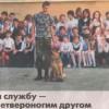 Статья в газете «На службу с четвероногим другом»