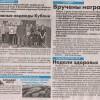 Заметка в газете Армавирский собеседник о награждении сотрудников газеты
