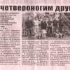 Статья в газете «Армавирский Собеседник» от 13 июля 2017 года «Вместе с четвероногим другом»
