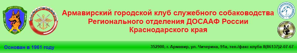 Армавирский городской клуб служебного собаководства ДОСААФ России