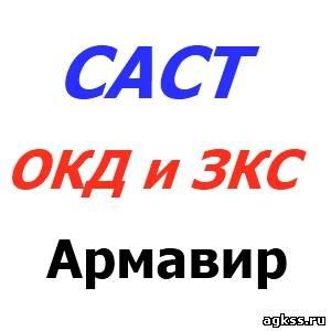 ОКД и ЗКС