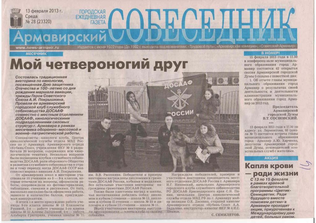 Статья в газете по викторине
