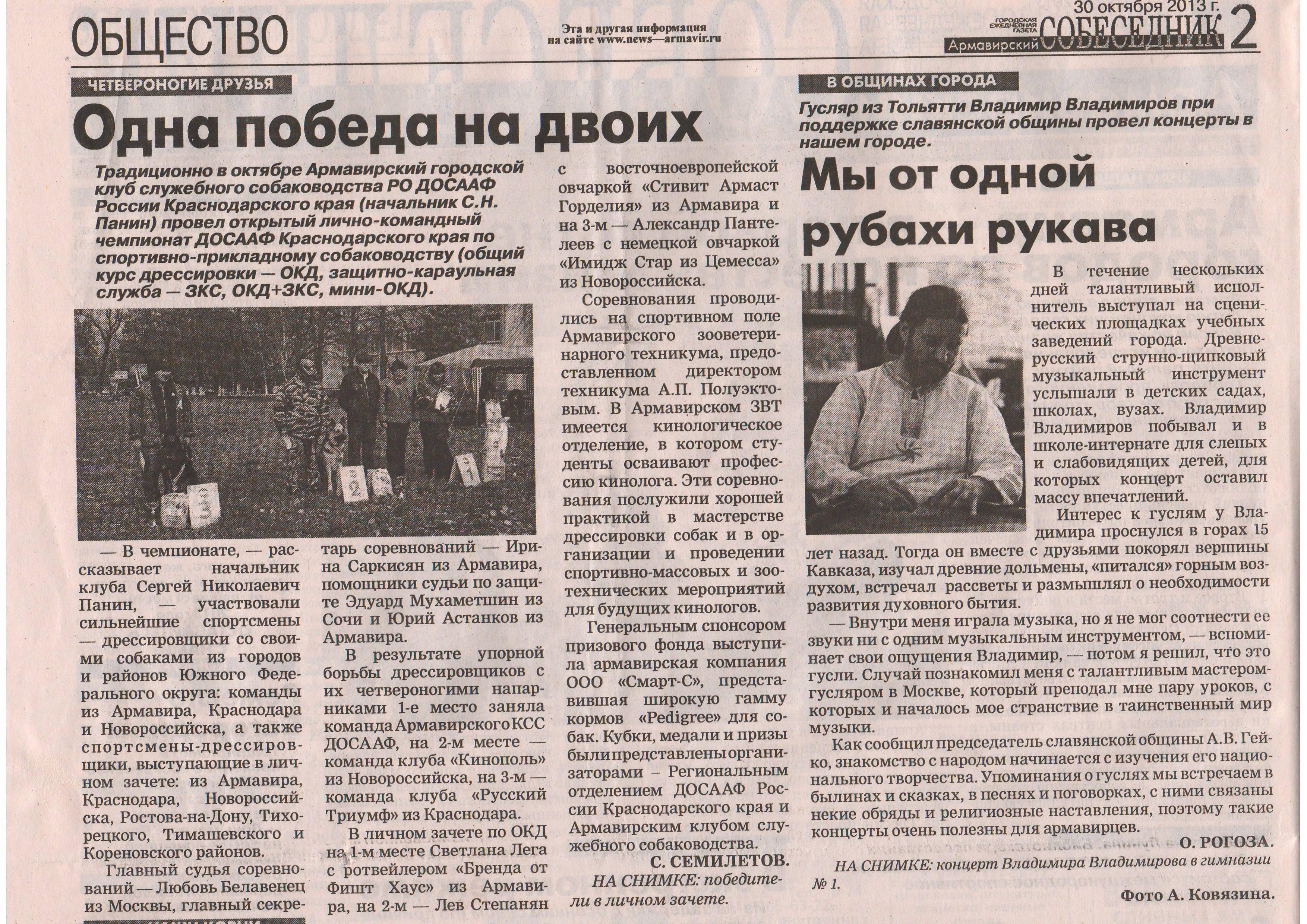 Статья в АС о соревнованиях 20.10.13.