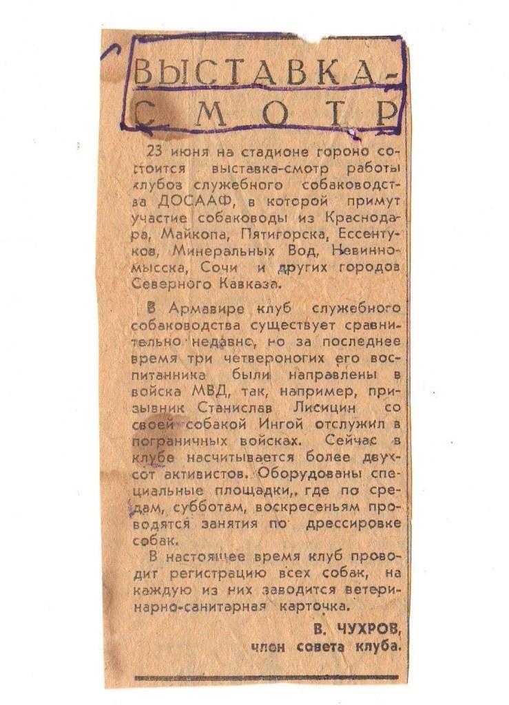 Заметка в городской газете Советский Армавир о выставке собак в 1974 году