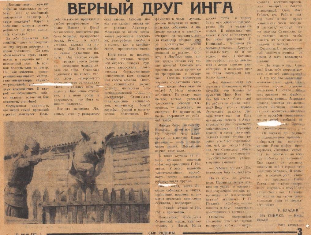Статья в газете о Лисицине С.А. Член клуба с 1971 года. Со своей собакой призван в ряды СА