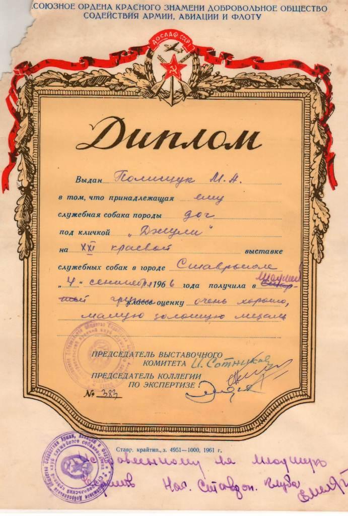 1. Диплом 1966 г. Судья в ринге В.А. Эмерик