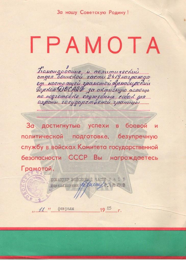 Грамота за поставку служебных собак, в-ч 2358, 1985 г.