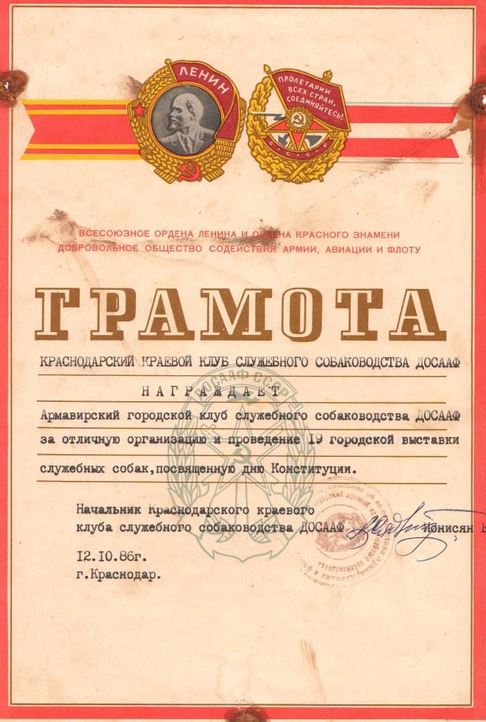 Грамота Краснодарский ККСС, 1986 г.