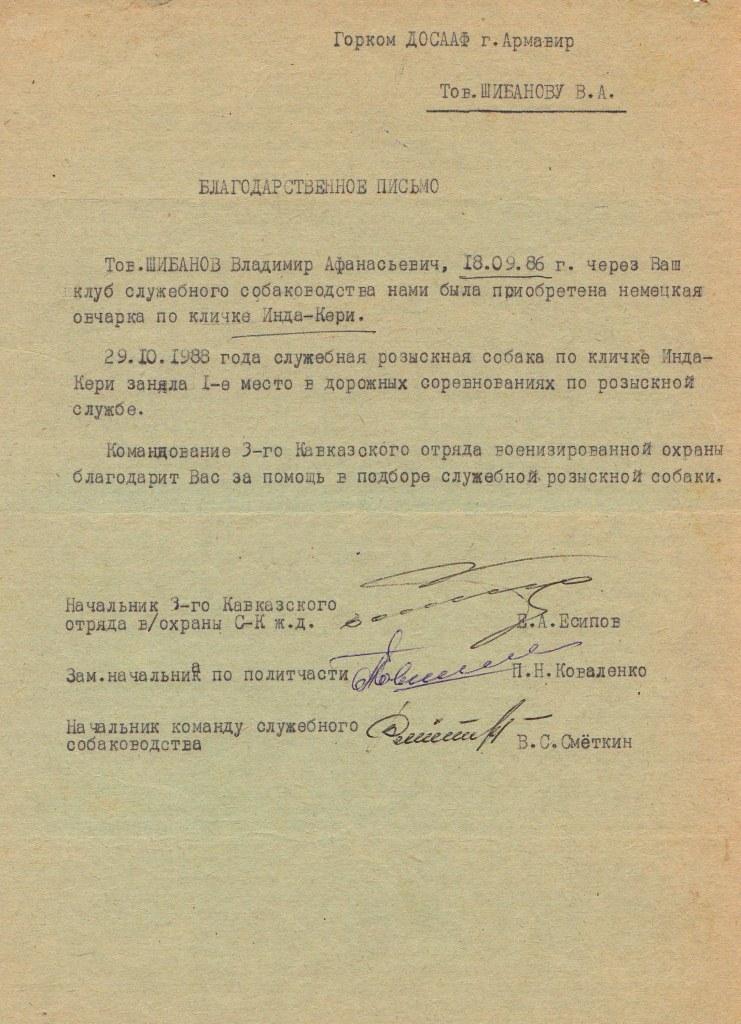 Благодарственное письмо ведомственной охраны СКЖД МПС. 1987 г.