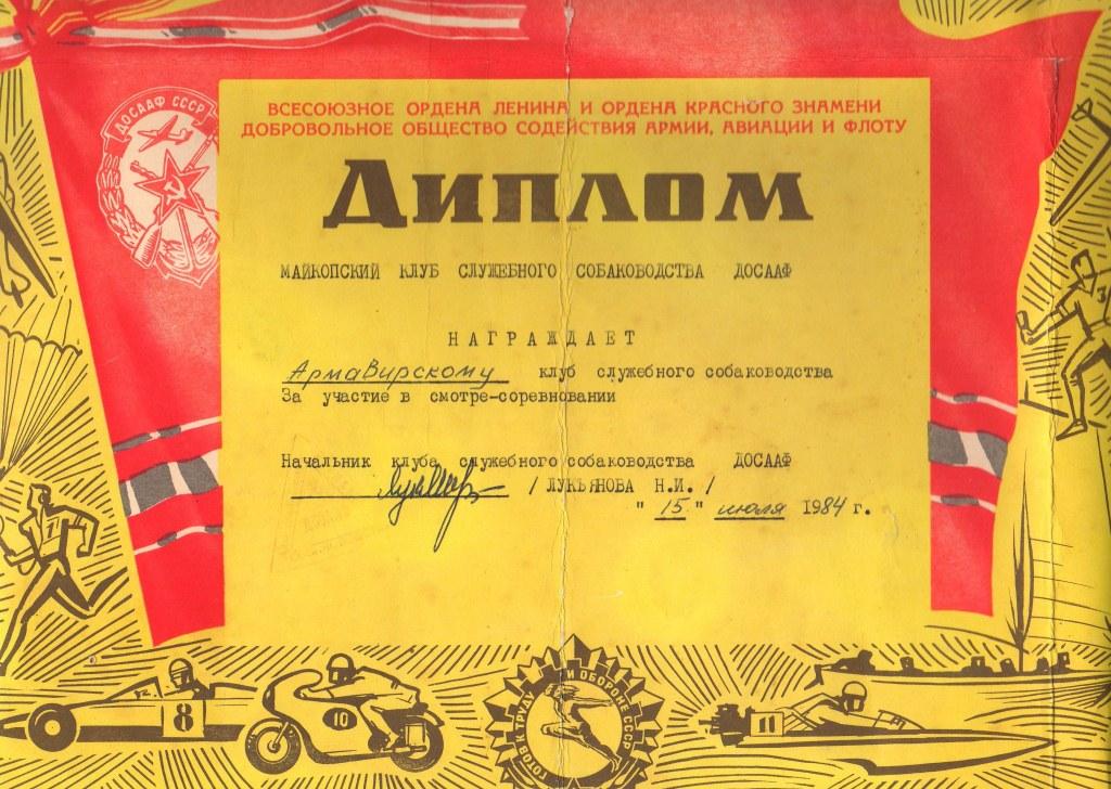 Диплом Майкопского КСС. 1984 г.