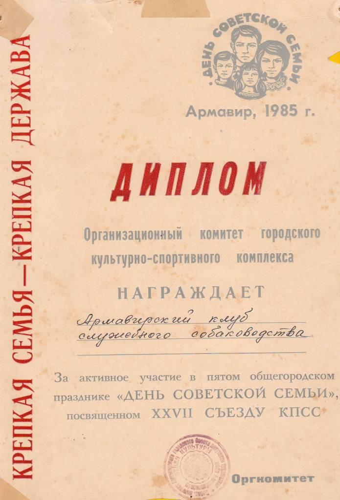 Диплом за участие в Дне советской семьи, 1985 г.