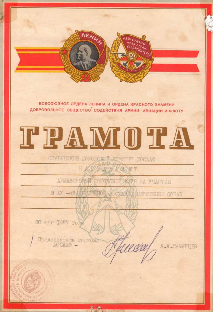 г. Славянск на Кубани, Грамота 1987 г.