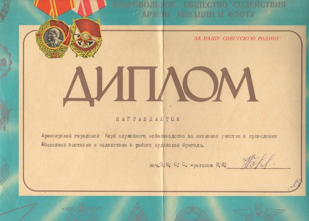 Диплом Есентукского КСС. 1989 г.