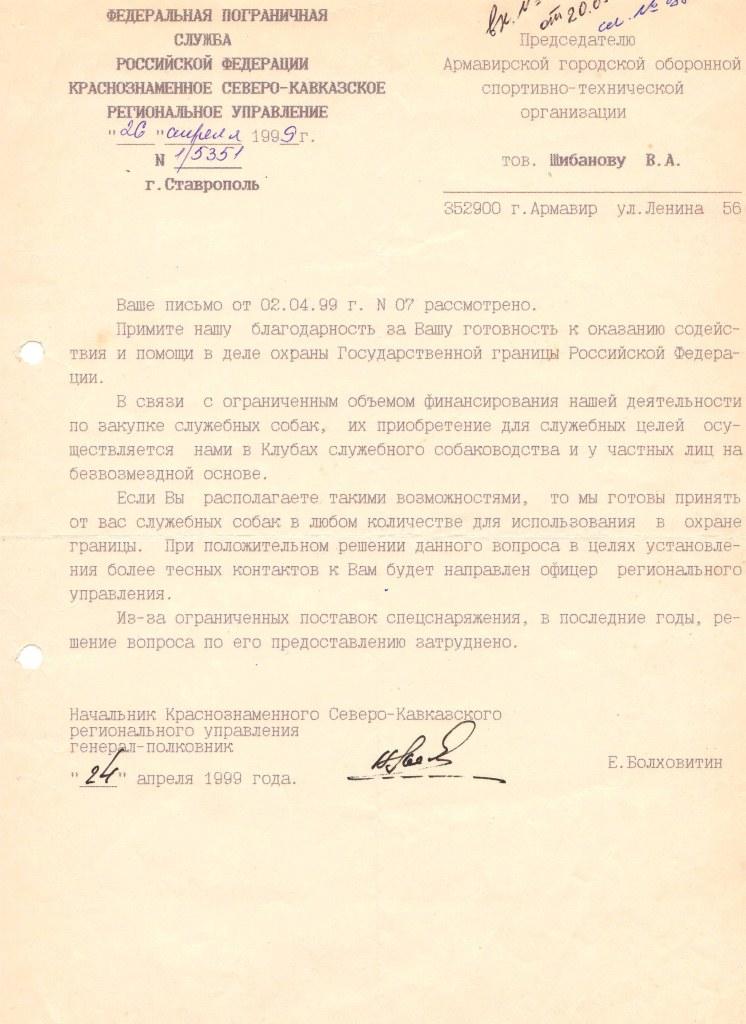 Письмо Северо-Кавказского управления погранслужбы ФСБ РФ. 1999 г.