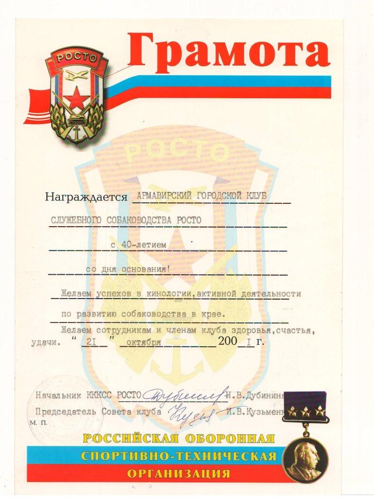 Грамота Краснодарского ККСС РОСТО 2001 г.