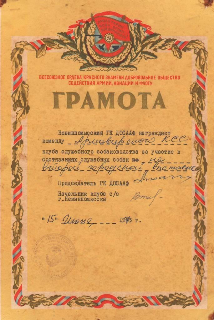 2. Грамота Невинномысского ГК ДОСААФ 1973 г.