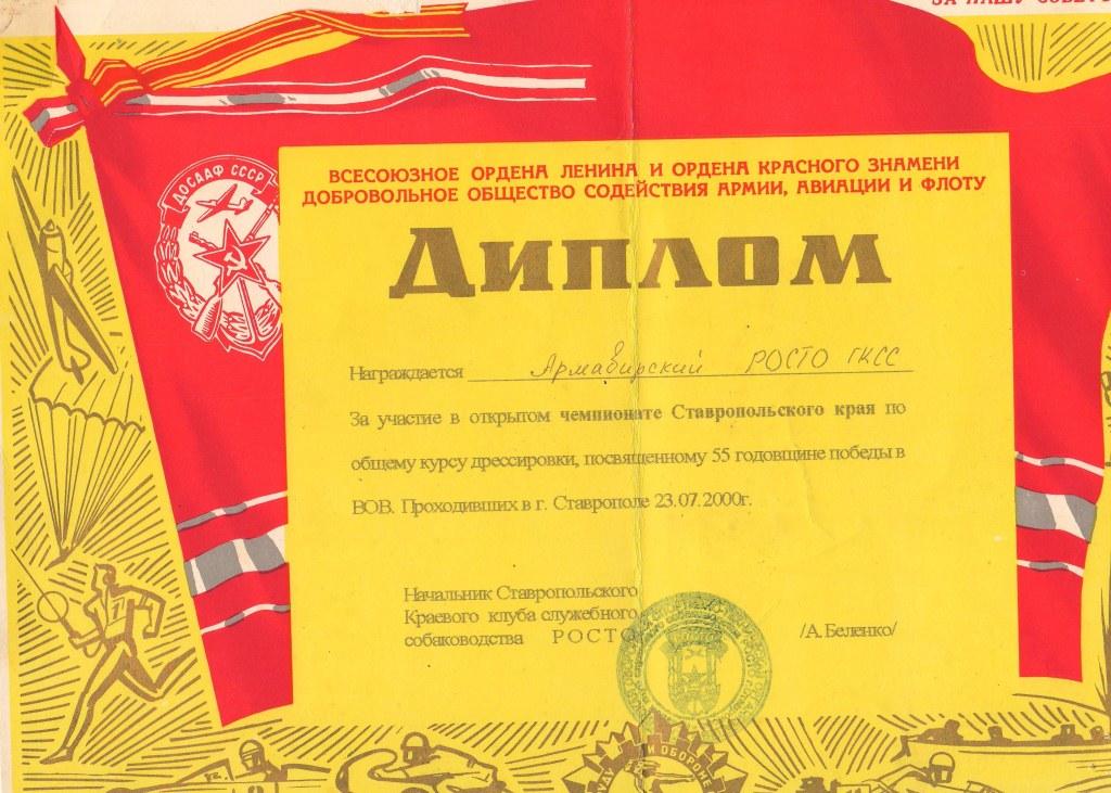 Диплом Ставропольского ККСС РОСТО 2000 г.