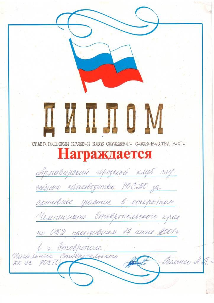 Диплом Ставропольского ККСС РОСТО 2001 г.