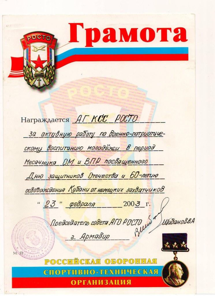 Грамота АГО РОСТО (ДОСААФ) 2003 г.