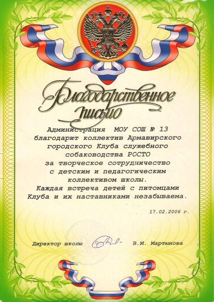 Благодарственное письмо МОУ СОШ № 13, 2006 г.