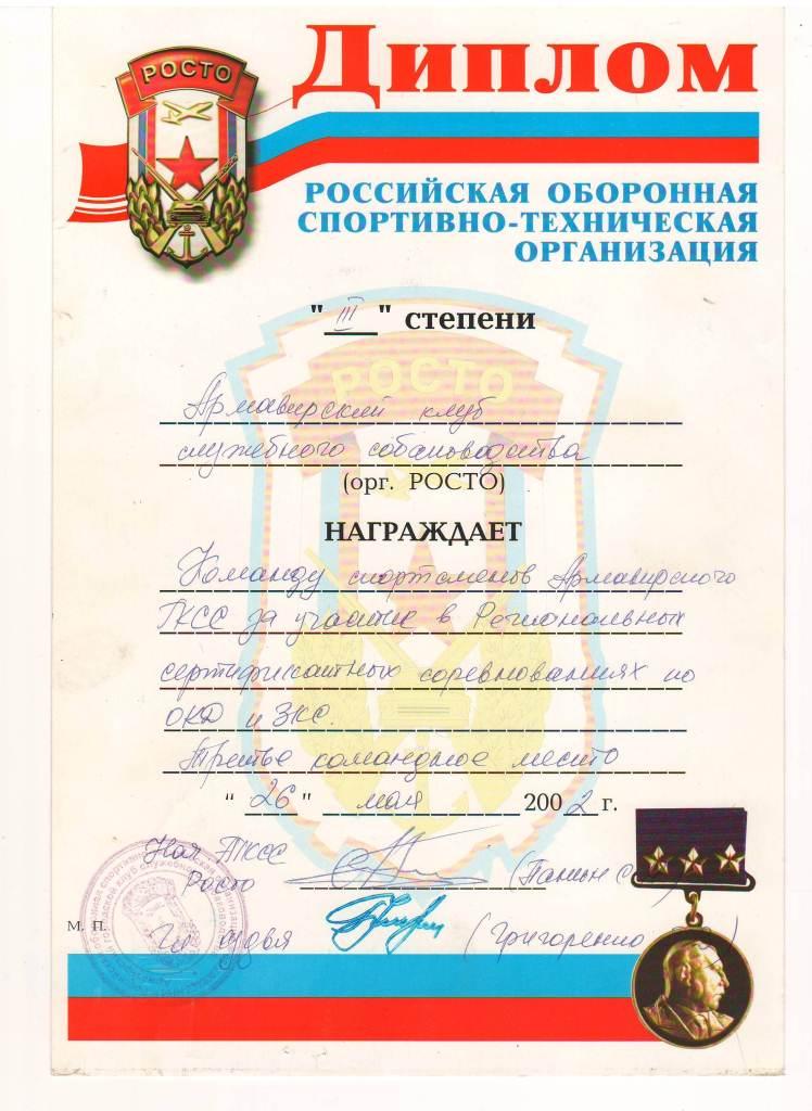 Диплом 3 ст. за участие в соревнованиях 2002 г.