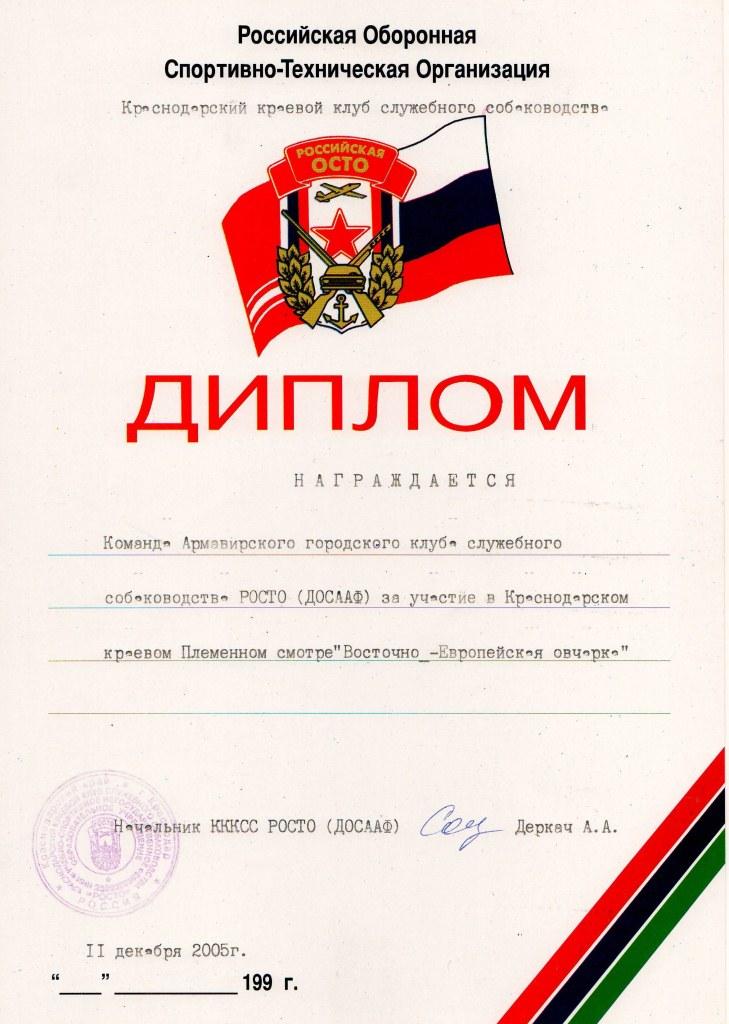 Диплом Краснодарского ККСС РОСТО 2005 г.