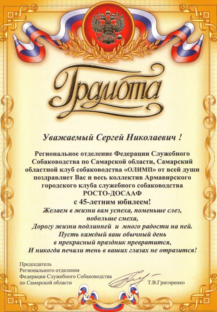 Грамота РО РФСС по Самарской области. 2006 г.