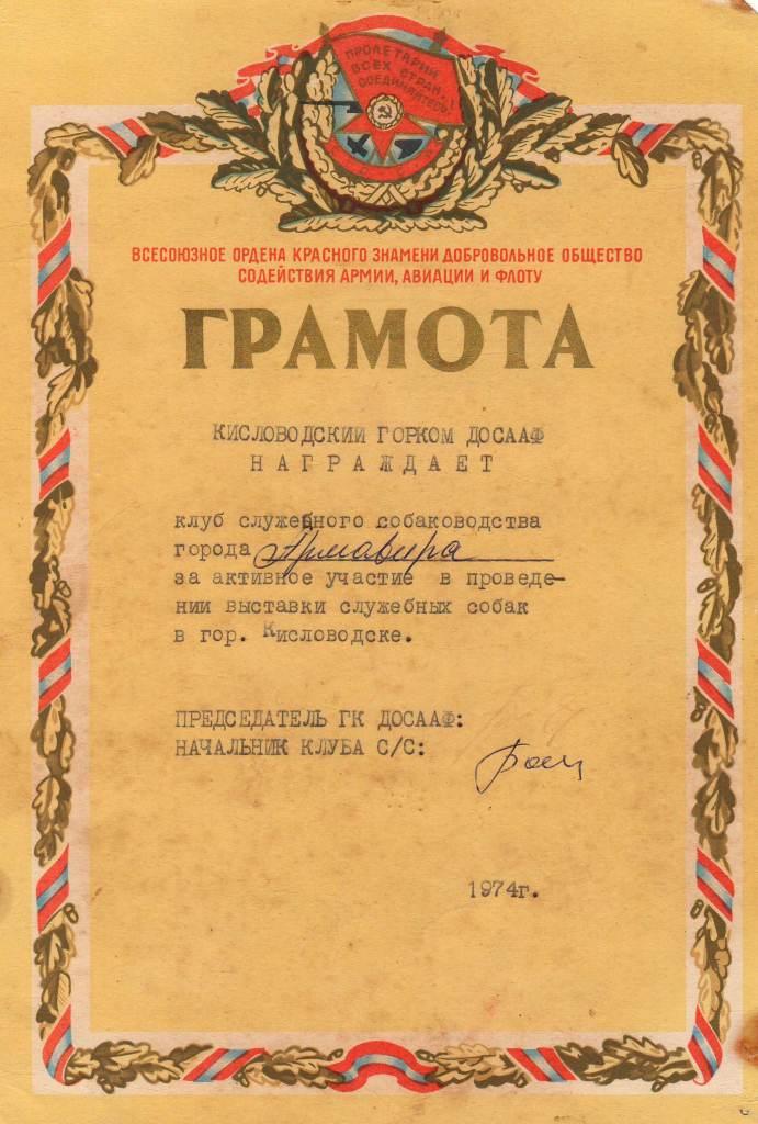 Грамота Кисловодского ГК ДОСААФ 1974 г.
