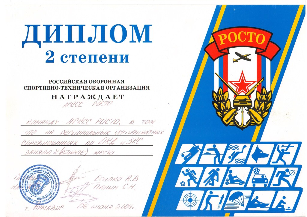 Диплом за участие в соревнованиях 2004 г.
