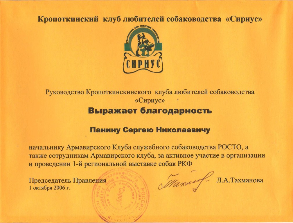 Благодарность. Кропоткинский КЛС Сириус. 2006 г.