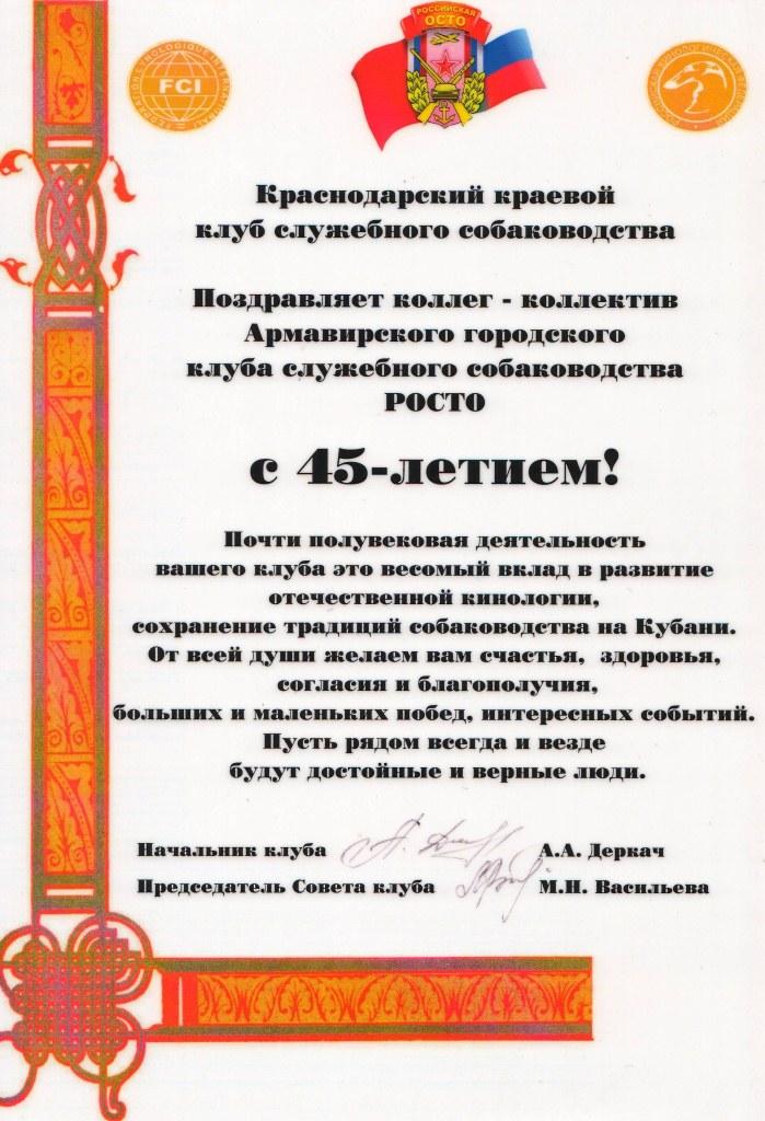 Поздравление Краснодарского ККСС 2006 г.