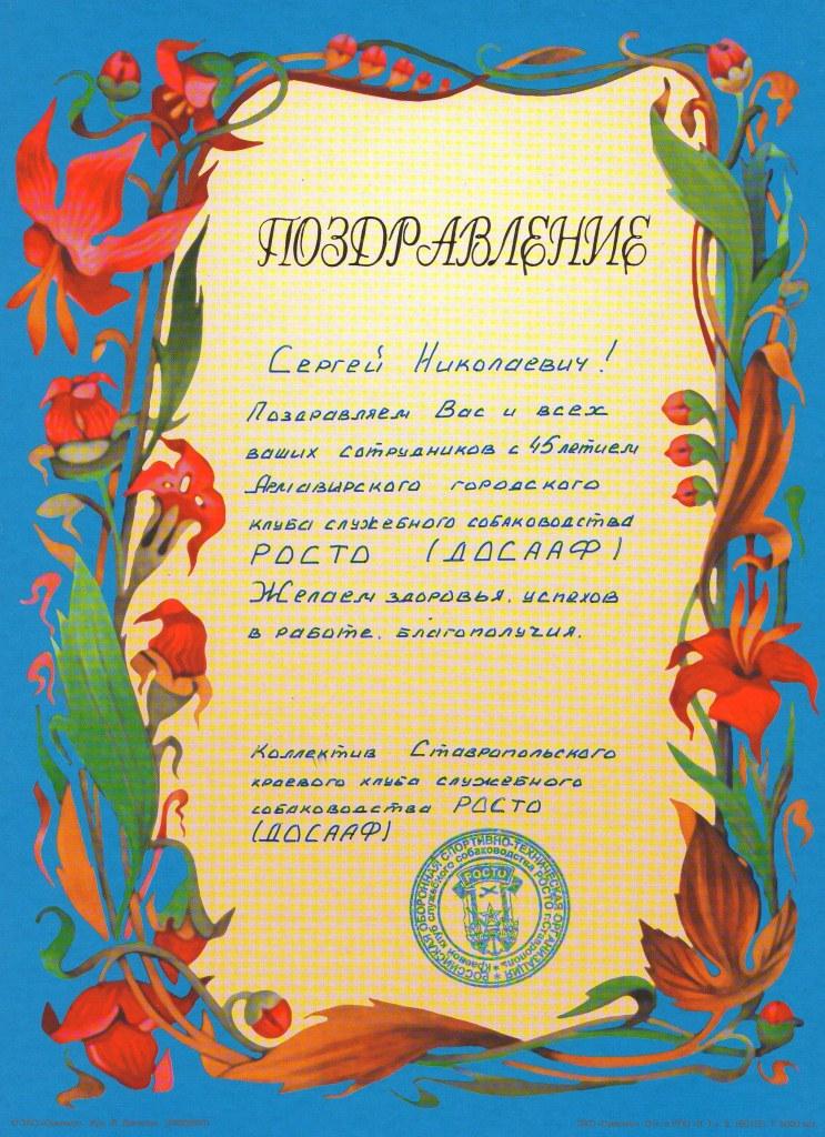 Поздравление Ставропольского ККСС РОСТО 2006 г.
