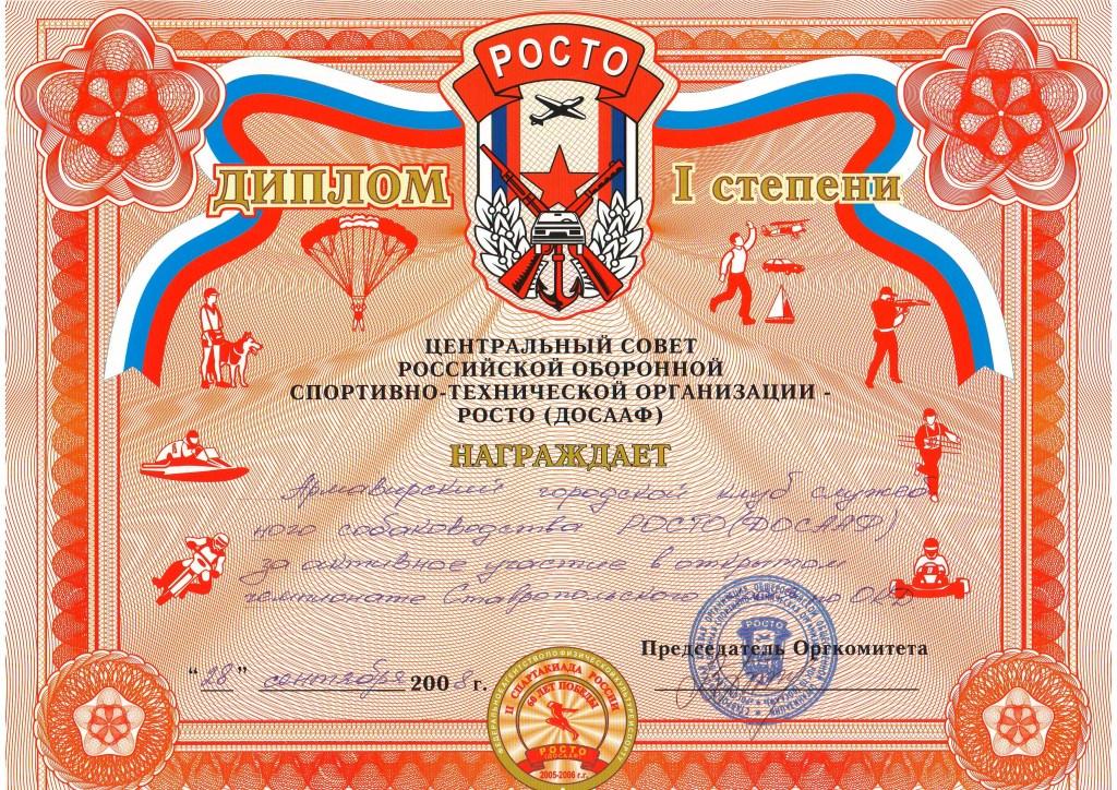 Диплом 1 ст. за участие в соревнованиях 2008 г.