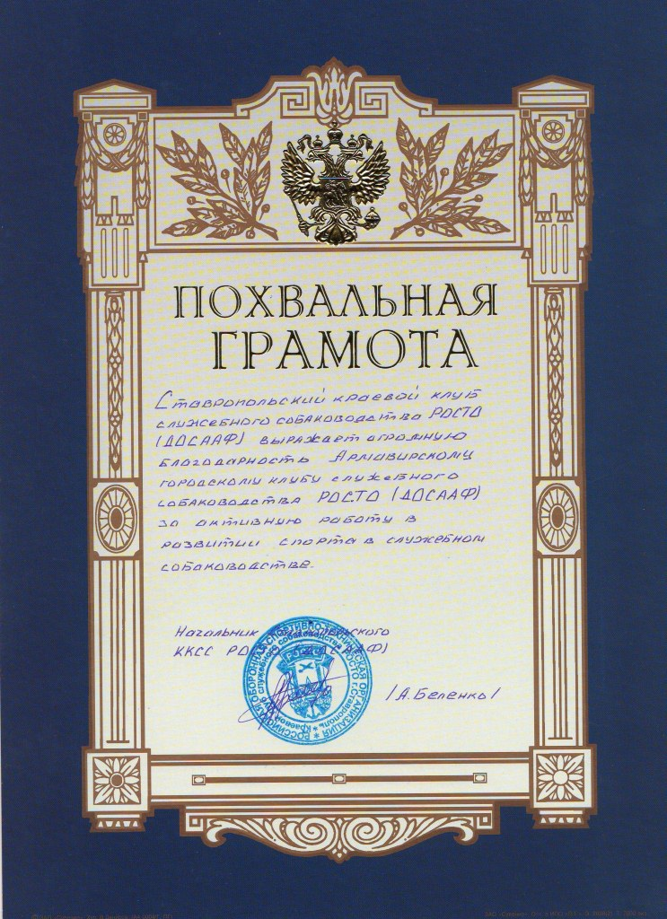 Похвальная грамота Ставропольского ККСС РОСТО 2006 г.