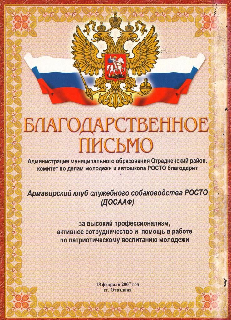 Благодарственное письмо Администрации Отрадненского района и Отрадненской АШ ДОСААФ 2007 г.