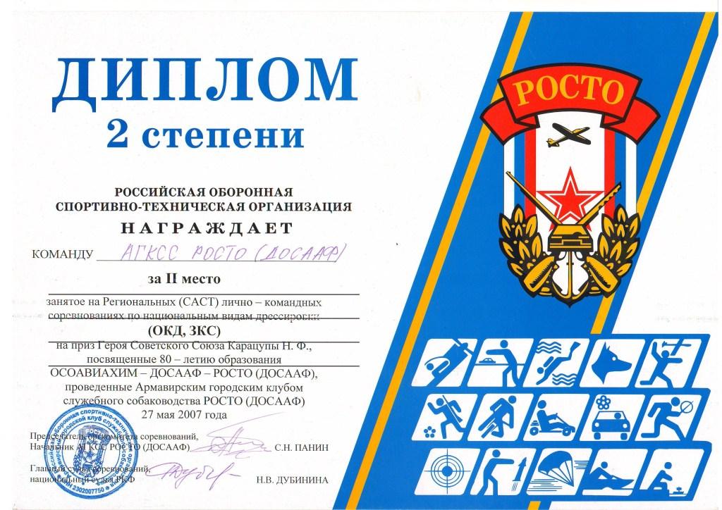 Диплом 2 ст. за участие в соревнованиях 2007 г.