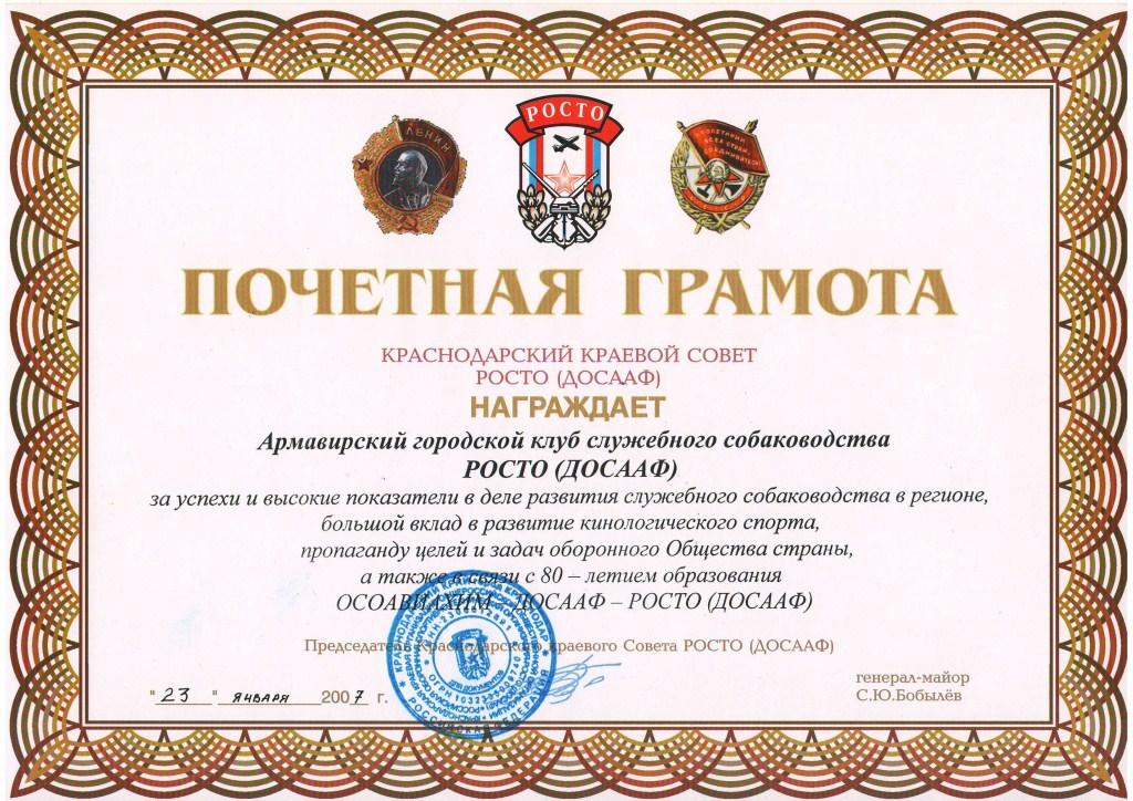 Почетная грамота Краснодарского КС РОСТО (ДОСААФ) 2007 г.