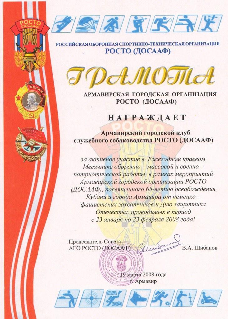 Грамота Армавирской ГО РОСТО (ДОСААФ) 2008 г.