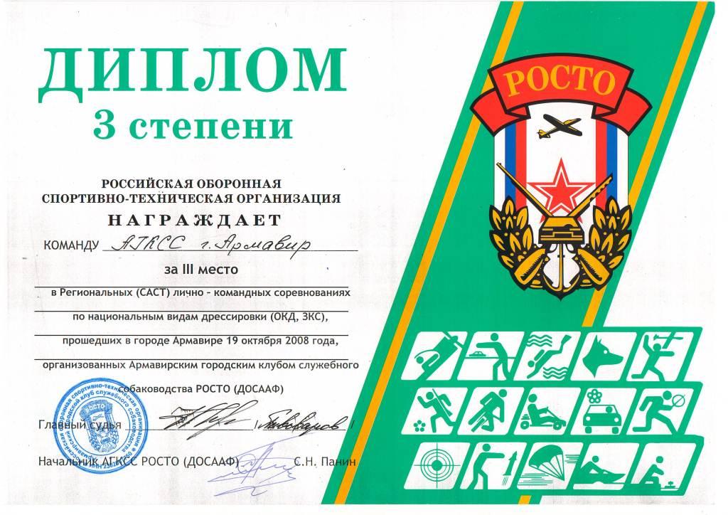 Диплом 3 ст. за участие в соревнованиях 2008 г.