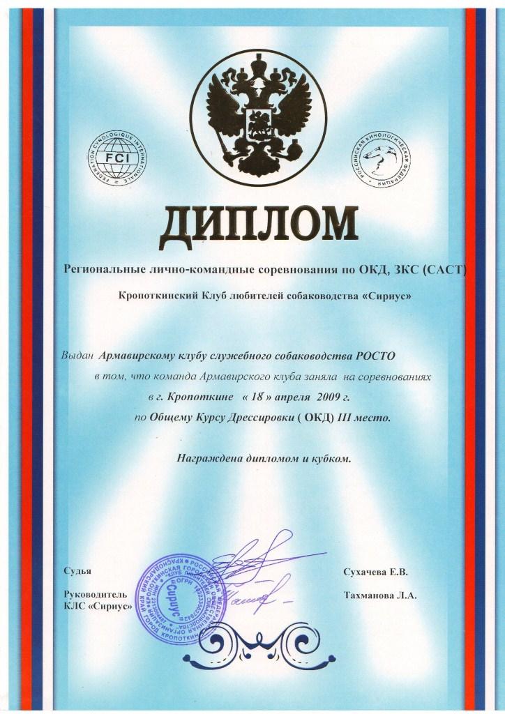 Диплом за участие в соревнованиях Кропоткин, 2009 г.