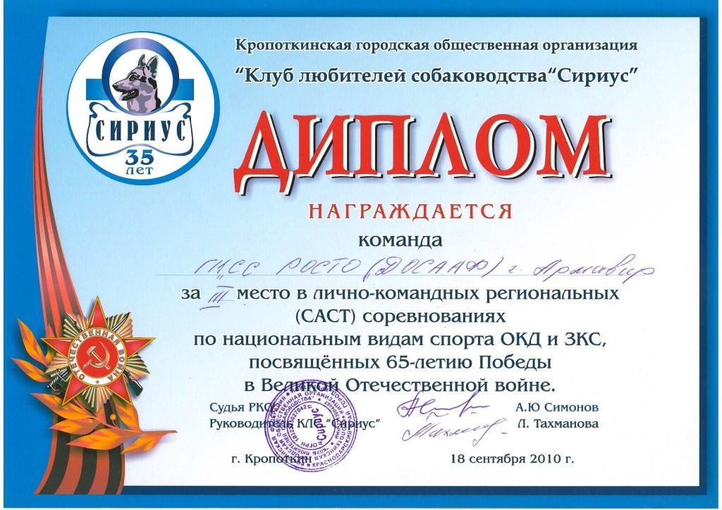 Диплом за участие в соревнованиях Кропоткин, 2010 г.