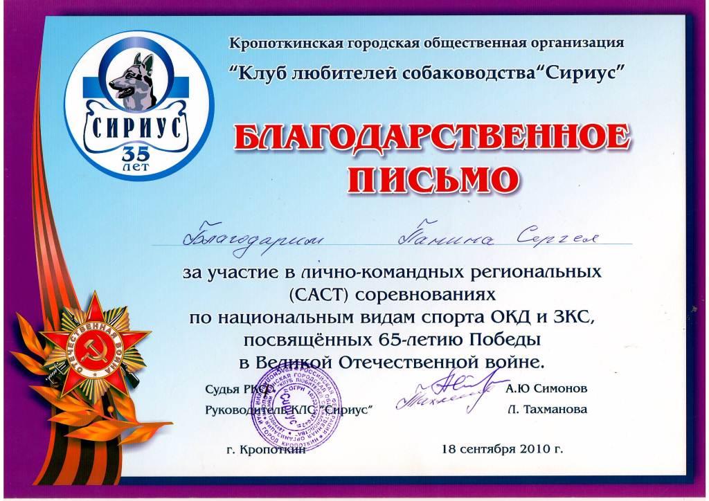 Благодарственное письмо за участие в соревнованиях Кропоткин, 2010 г.