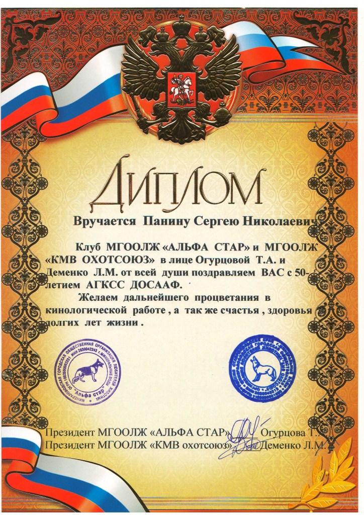 Диплом-поздравление с 50-летием Мин. Воды. 2011 г.