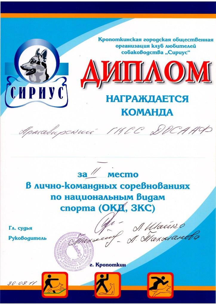 Диплом за участие в соревнованиях Кропоткин 2011 г.
