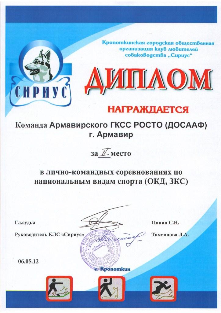 Диплом за участие в соревнованиях Кропоткин 2012 г.