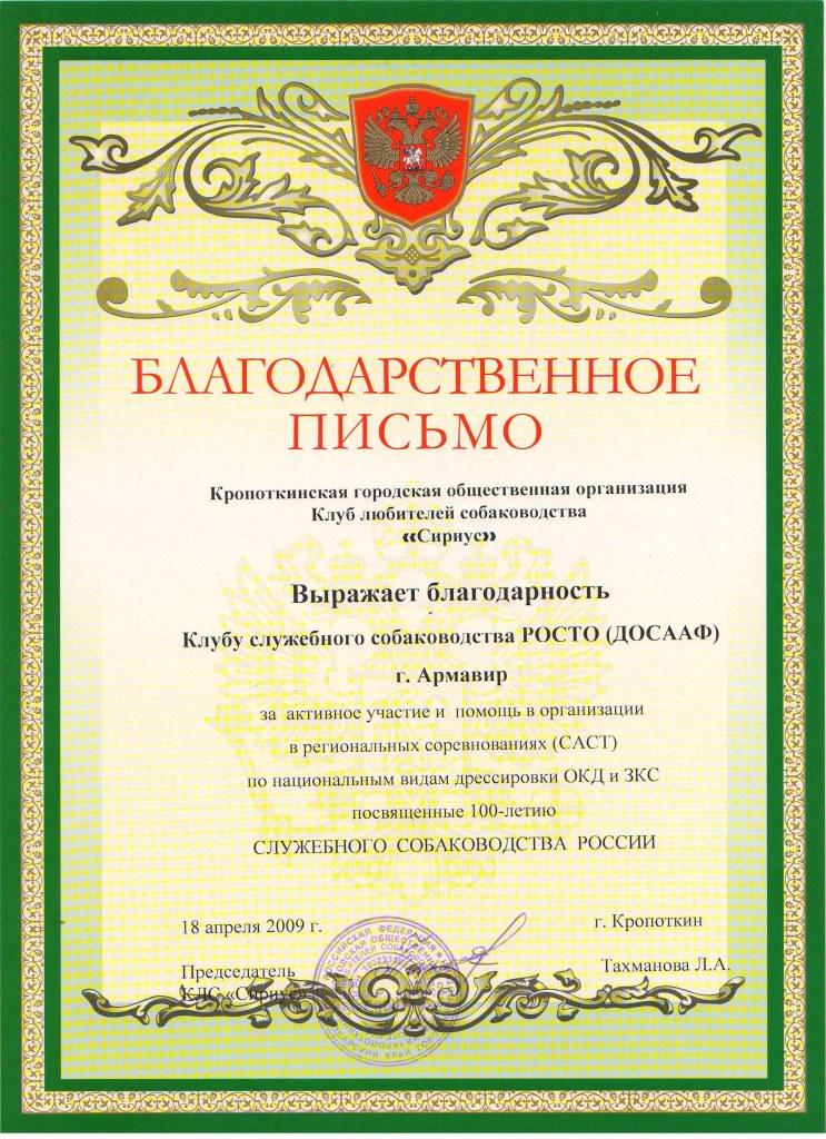 Благодарственное письмо Кропоткинского КЛС Сириус 2009 г.