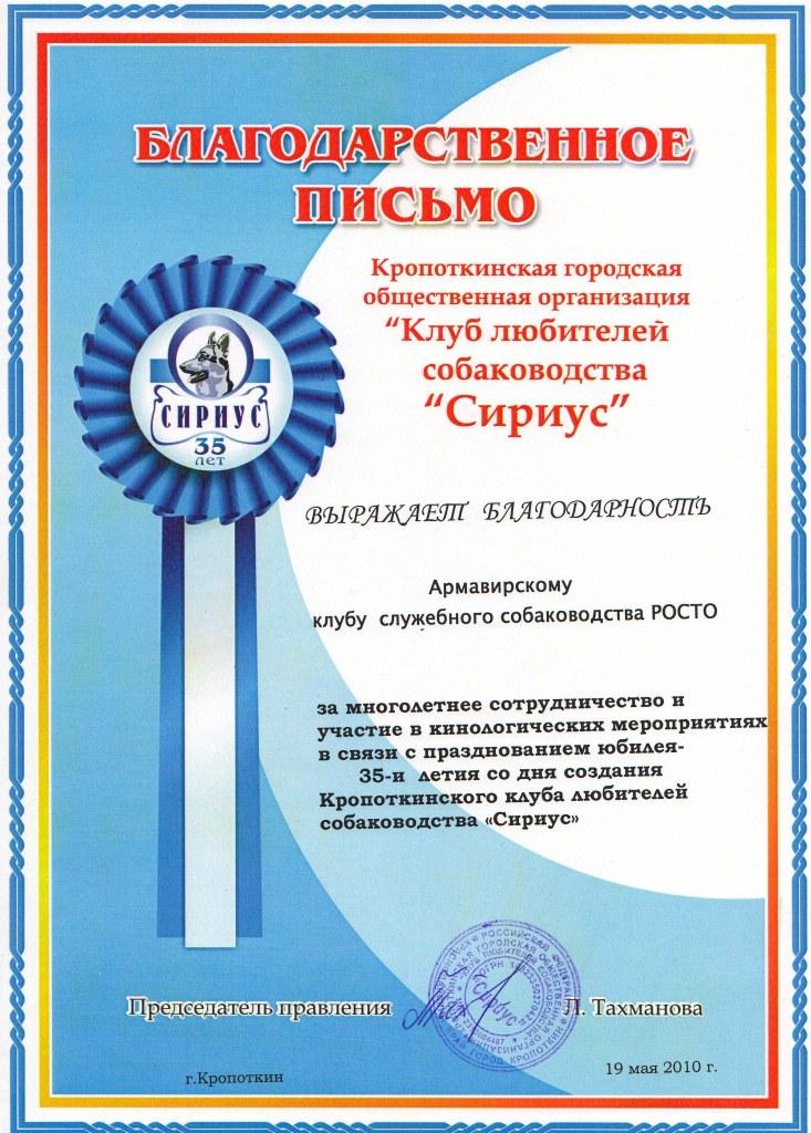 Благодарственное письмо Кропоткинского КЛС Сириус 2010 г.