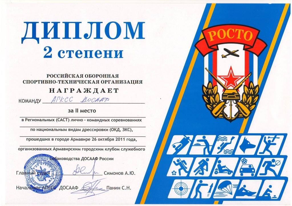 Диплом за участие в соревнованиях 2011 г.