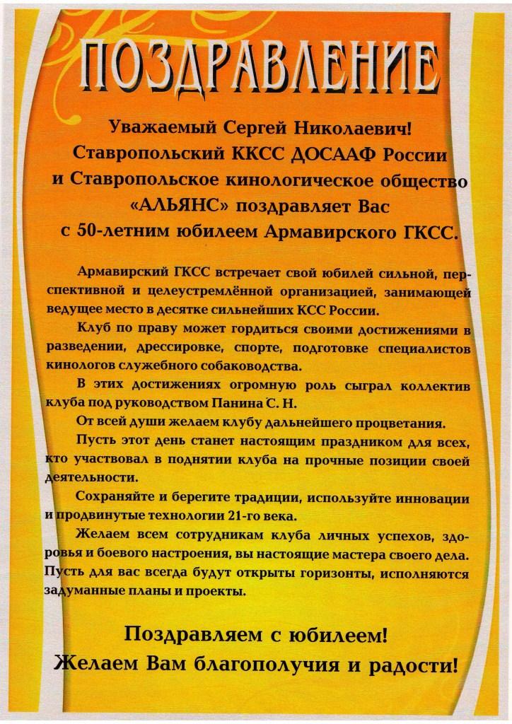 Поздравление с 50- летием Ставропольский ККСС ДОСААФ и Ставропольское РКО Альянс 2011 г.