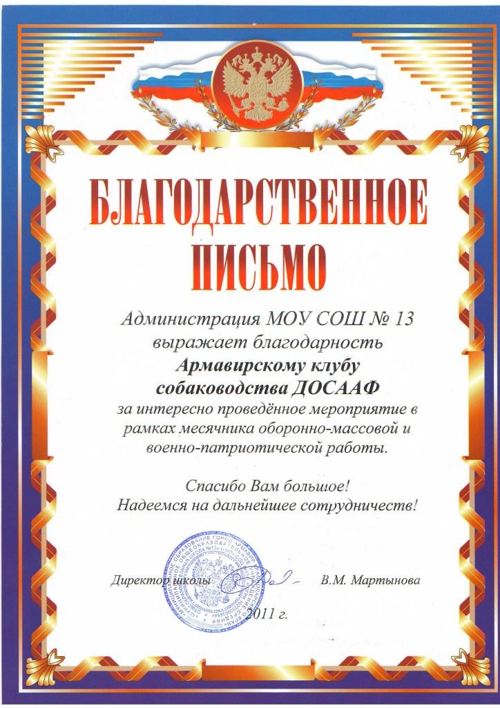 Благодарственное письмо МБОУ СОШ № 13 2011 г.